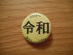 reiwa_badge.JPG